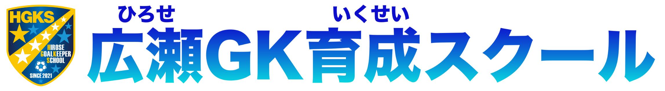 埼玉ゴールキーパースクール【広瀬GK育成スクール】